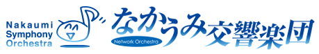 なかうみ交響楽団