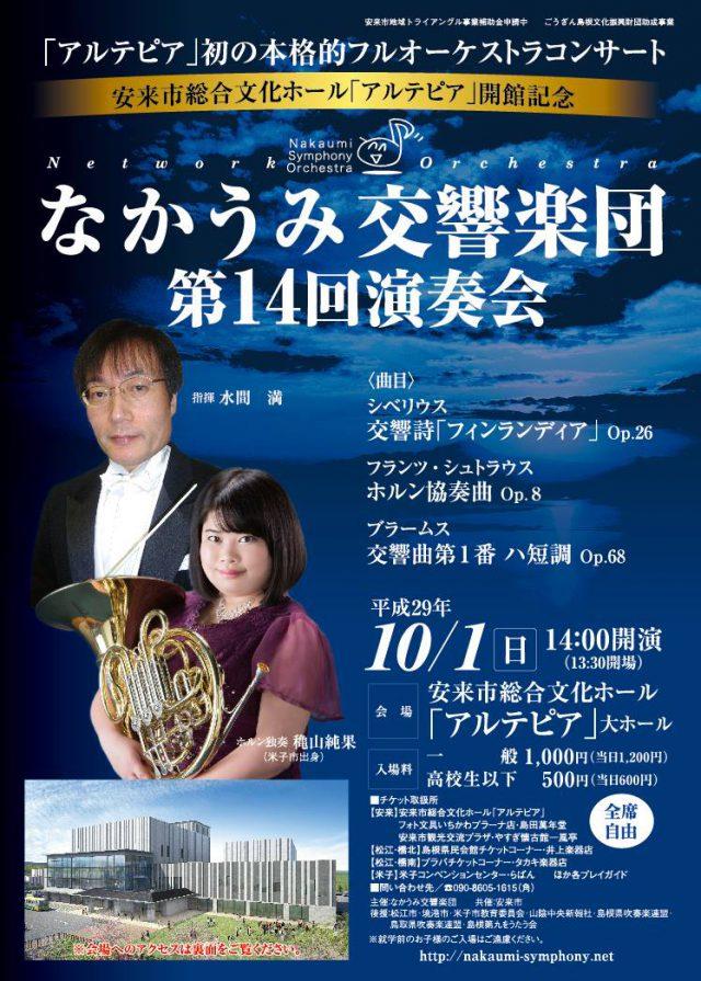 なかうみ交響楽団第14回演奏会