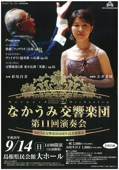 第11回演奏会チラシオモテ